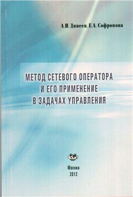 Дивеев А.И. Метод сетевого оператора и его применение в задачах управления