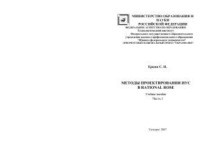 Еркин С.Н. Методы проектирования ИУС в Rational Rose. Часть I
