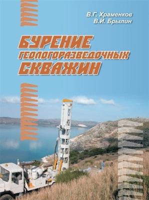 Храменков В.Г., Брылин В.И. Бурение геологоразведочных скважин
