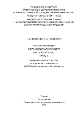 Вожигова Н.В., Рыбинская А.А. Иностранный язык в профессиональной сфере. Часть 1