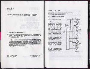 Аракелян А.К. Вентильные электрические машины и регулируемый электропривод