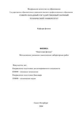 Комаровских К.Ф., Линийчук И.А. Методические указания к выполнению лабораторных работ по квантовой физике