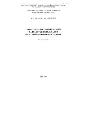 Каримов М.Ш., Чеботарев В.В. Геологопромысловый анализ разработки результатов опытно-промышленных работ