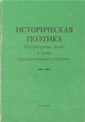 Гринцер П.А. (ред.) Историческая поэтика. Литературные эпохи и типы художественного сознания
