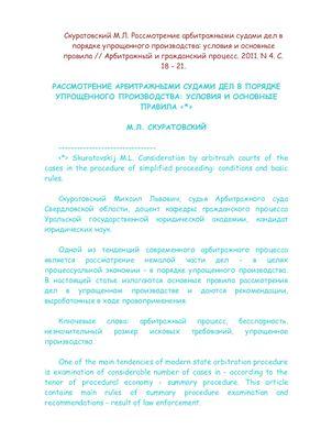 Скуратовский М.Л. Рассмотрение арбитражными судами дел в порядке упрощенного производства: условия и основные правила