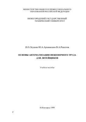 Леушин И.О. Основы автоматизации инженерного труда для литейщиков