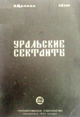 Щепкин И. Уральские сектанты прежде и теперь