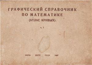 Бермант А.Ф. (ред.) и др. Графический справочник по математике (Атлас кривых). Часть 1