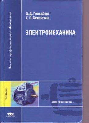 Гольдберг О.Д. и др. Электромеханика. Учебник
