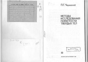 Черемской П.Г. Методы исследования пористости твердых тел