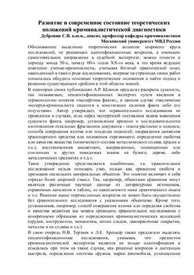 Дубровин С.В. Развитие и современное состояние теоретических положений криминалистической диагностики