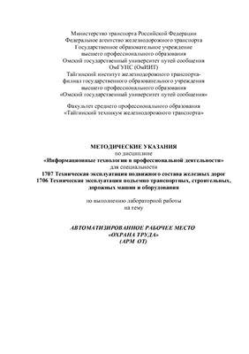 Гладкова А.В. Информационные технологии в профессиональной деятельности