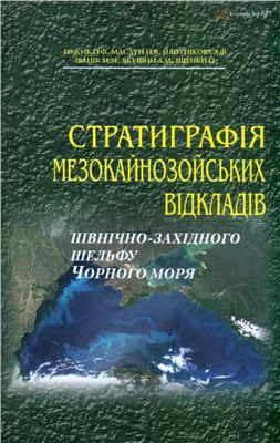 Гожик П.Ф., Іванік М.М., Іщенко I.I. та ін. Стратиграфія мезокайнозойських відкладів північно-західного шельфу Чорного моря