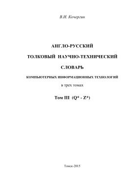 Кочергин В.И. Англо-русский толковый научно-технический словарь компьютерных информационных технологий. Том 3