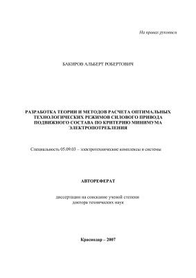 Бакиров А.Р. Разработка теории и методов расчета оптимальных технологических режимов силового привода подвижного состава по критерию минимума электропотребления