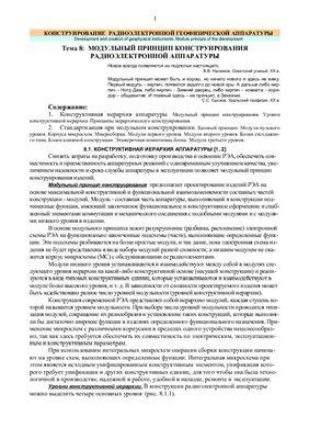 Курс лекций и справочных материалов по проектированию геофизической аппаратуры