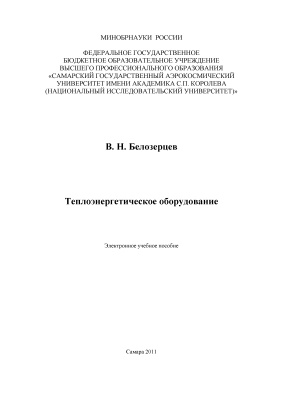 Белозерцев В.Н. Теплоэнергетическое оборудование