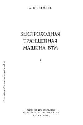Соколов А.В. Быстроходная траншейная машина БТМ