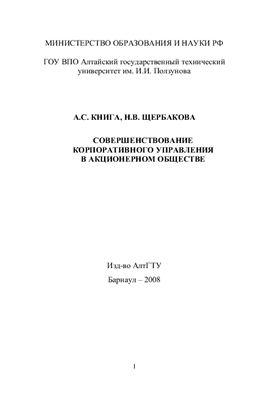 Книга А.С. Совершенствование корпоративного управления в акционерном обществе