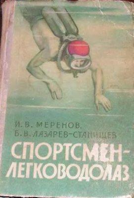 Меренов И.В., Лазарев-Станищев Б.В. Спортсмен-легководолаз