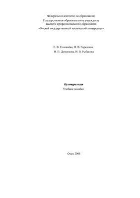 Головнёва Е.В., Горюцкая Н.В., Деменкова Н.П., Рыбакова Н.В. Культурология - учебное пособие