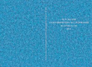 Глезер О.Б., Савваитова И.Б. (ред.-сост.) Результаты географических исследований в странах СНГ: 2014 год