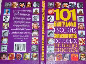 Белов Николай. 101 биография русских знаменитостей, которых не было никогда