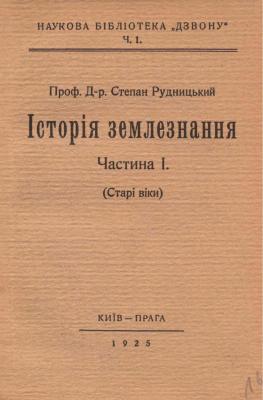 Рудницький С. Історія землезнання. Частина 1 (старі віки)
