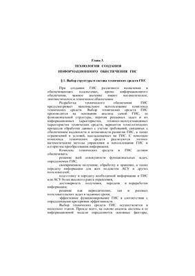 Конон Н.И. Введение в проблематику информационного обеспечения геоинформационных систем