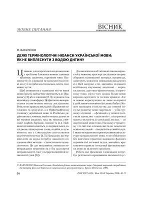 Вакуленко М. Деякі термінологічні нюанси української мови