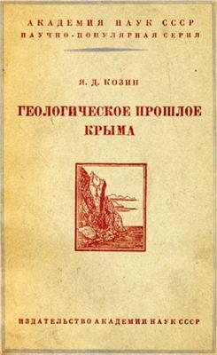 Козин Я.Д. Геологическое прошлое Крыма