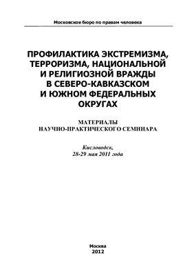 Профилактика экстремизма, терроризма, национальной и религиозной вражды в Северо-Кавказском и Южном федеральных округах