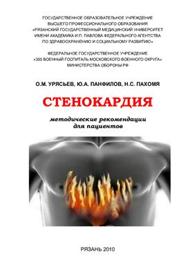 Урясьев О.М., Панфилов Ю.А., Пахомя Н.С. Стенокардия: методические рекомендации для пациентов
