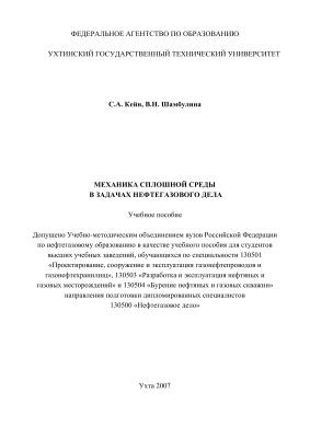 Кейн С.А., Шамбулина В.Н. Механика сплошной среды в задачах нефтегазового дела