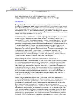 Докторов Б.З. Творцы опросов второй половины XX века: опыт оперативного историко-биографического анализа