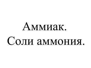 Аммиак. Соли аммония