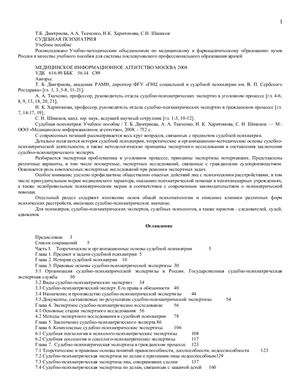 Дмитриева Т.Б., Ткаченко А.А., Харитонова Н.К., Шишков С.Н. Судебная психиатрия