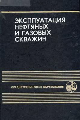 Акульшин А.И. и др. Эксплуатация нефтяных и газовых скважин