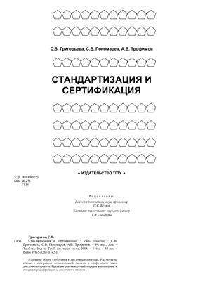 Григорьева С.В., Пономарев С.В., Трофимов А.В. Стандартизация и сертификация