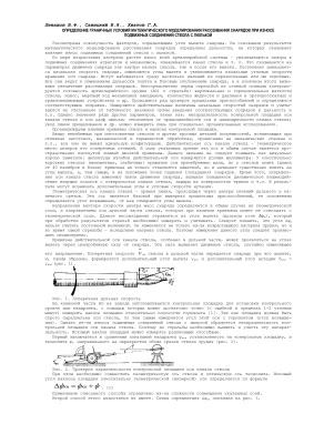 Левашов В.Ф., Савицкий В.Я., Хватов Г.А. Определение граничных условий математического моделирования рассеивания снарядов при износе подвижных соединений ствола с люлькой
