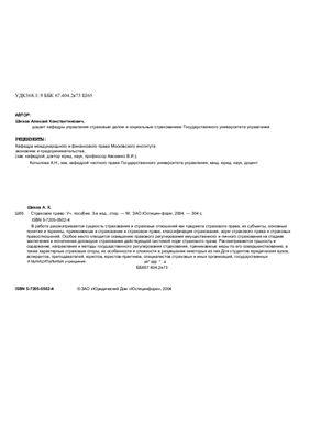 Шихов А.К. Страховое право. Учебное пособие. 3-е издание