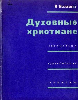 Малахова И.А. Духовные христиане