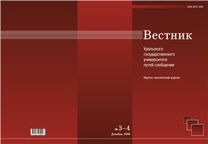 Вестник Уральского государственного университета путей сообщения 2009 №3-4 Декабрь