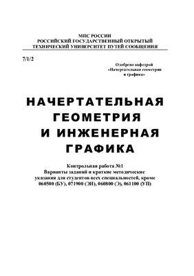Андреев В.А., Полозов В.С. Начертательная геометрия и инженерная графика