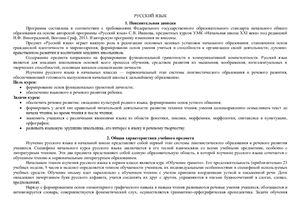 Рабочая программа - Русский язык