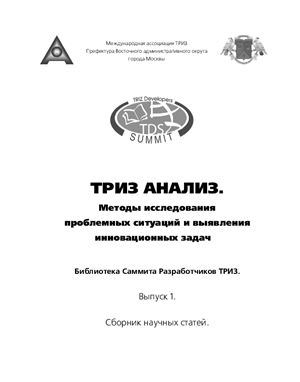 Сборник научных статей. Триз-анализ. Методы исследования проблемных ситуаций и выявления инновационных задач