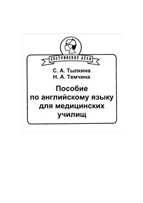 Тылкина С.А., Темчина Н.А. Пособие по английскому языку для медицинских училищ