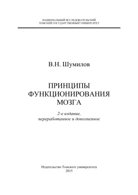 Шумилов В.Н. Принципы функционирования мозга