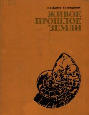 Ивахненко М.Ф., Корабельников В.А. Живое прошлое Земли
