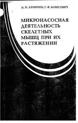 Аринчин Н.И., Борисевич Г.Ф. Микронасосная деятельность скелетных мышц при их растяжении